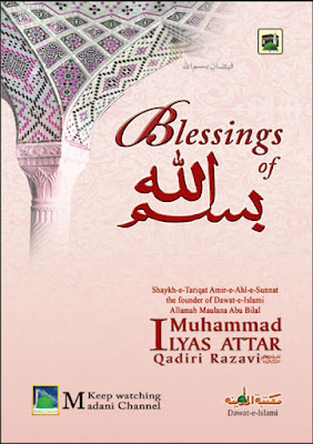 Download: Blessings of Bismillah pdf in English