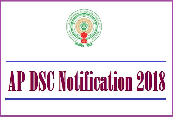 AP Jobs, APPSC, AP DSC Notification, AP Notifications, AP TET Cum TRT, Andhra Pradesh Public Service Commission Notification, Teacher Jobs, DSC Notification