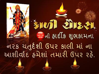 Happy Kali Chaudas Wishes / Happy Narak Chaturdashi Messages / SMS / Greetings