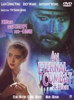 Thiên Địa Huyền Môn - An Eternal Combat (1991)   Bản đẹp + Thuyết minh