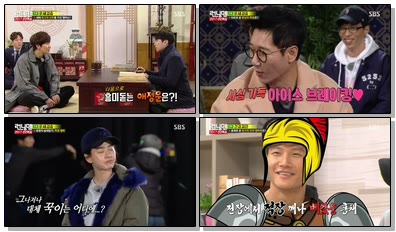 Running Man Episod 332