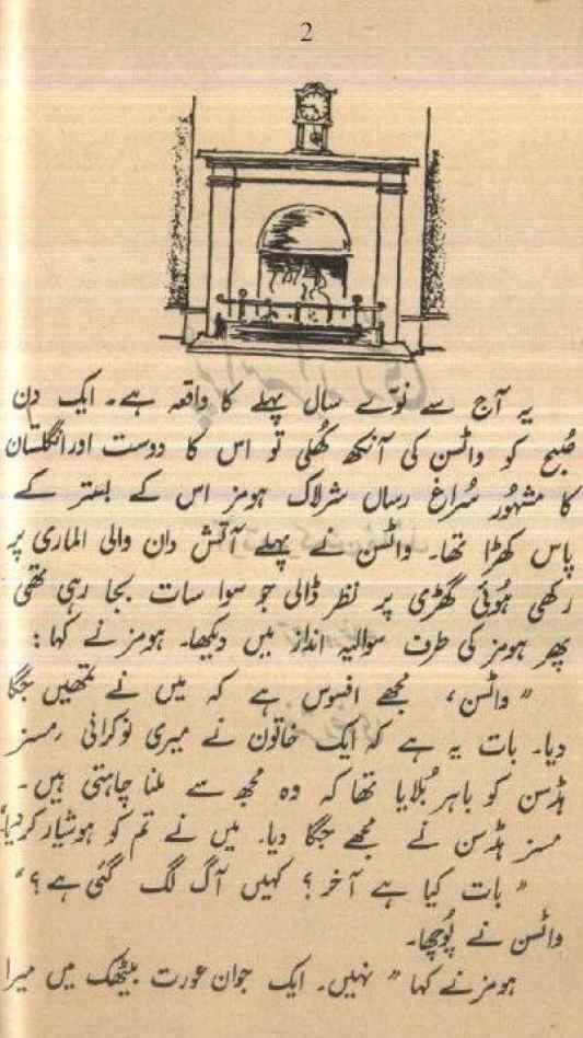 Sherlock Holmes Story in Urdu PDF