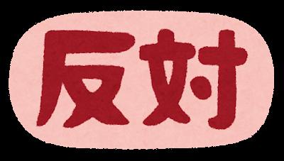 「反対」のイラスト文字