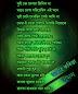 Tui toh neshar jinish na bengali poem in bengali font