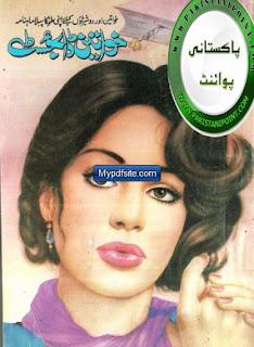 Khawateen Digest September 1980
