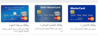 رابط الحصول على بطاقة Mastercard  مجانا إلى باب منزلك لي تفعيل بها بنك PayPal   إليك هذا الرابط لي تسجيل مجانا  في الموقع اختر البطاقة التي تناسبك لن أطيل الكلام  عليكم  اترككم