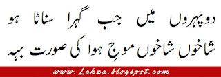 Dopehron Mai Jab Gehra Sanata Ho Shakhon Shakhon Mooj-e-Hawa Ki Soorat Beh