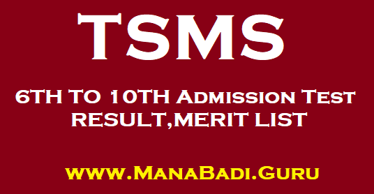TS Results, TS Residentials, TSMS, TSMS Result, TSMS Mrit List, 6th to 10th Admission Test Result, TSMS CET, www.telanganams.gov.in
