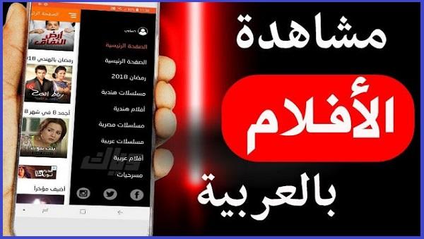 مشاهدة الأفلام والسلسلات العربية (الاندرويد + الايفون) روعة هذا التطبيق