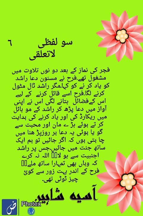 Latahaluqi by Aasia Shaheen (So lafzi Afsana)