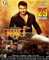Viraat (2016) Kannada Movies Download 400MB
