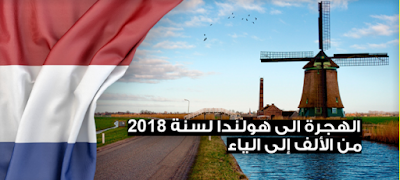 Immigration-to-the-Netherlands