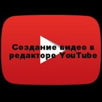 http://www.iozarabotke.ru/2015/10/kak-bistro-sozdat-video-v-redaktore-youtobe.html