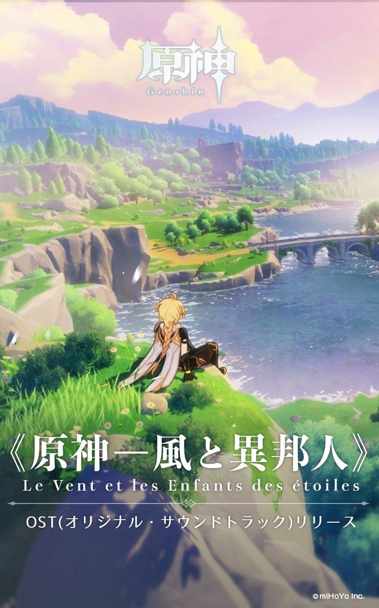 Genshin Impact 原神 - 風と異邦人 Le Vent et les Enfants des étoiles [2020.06.18+MP3+RAR]