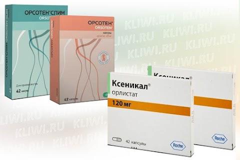 Орсотен или Ксеникал — что лучше?