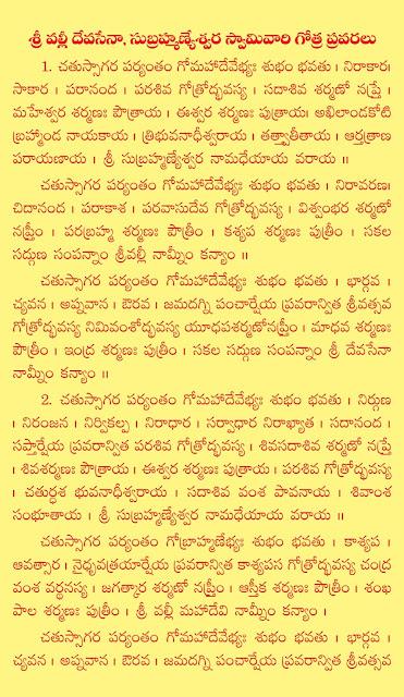 సుబ్రమణ్య స్వామి ప్రవర_ Sri Valli Devasena Sametha  Sri Subramanya Swamy  Pravara