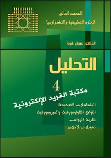تحميل كتاب التحليل الجزء الرابع pdf المعهد العالي للعلوم التطبيقية والتكنولوجيا