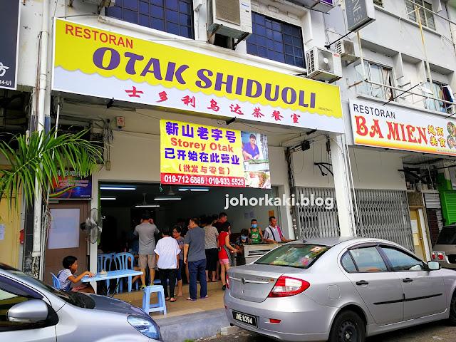 Otak-Otak-Johor-Bahru