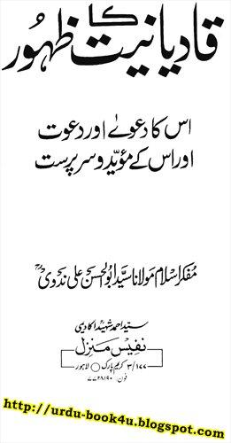 URDU BOOKS: Download Urdu Book