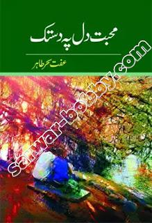 Mohabbat Dil Pe Dastak By Effit Seher Tahir