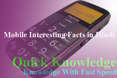 Mobile Interesting Facts in Hindi