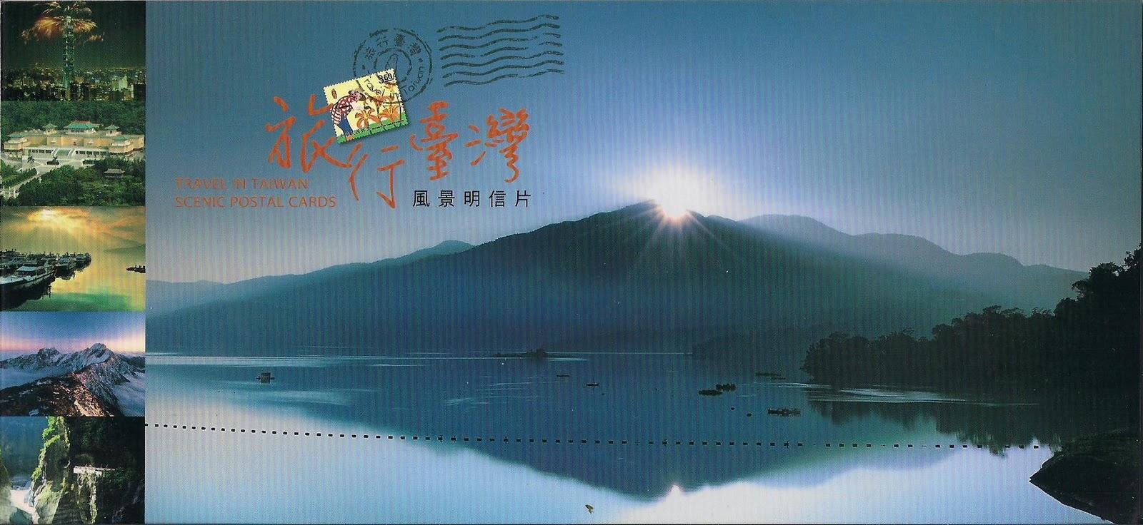 Jo's postcards blog: 臺灣旅遊明信片