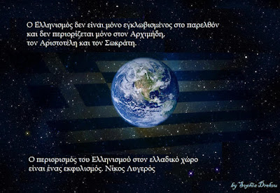 ellinismos-S.Drekou»N.Lygeros»