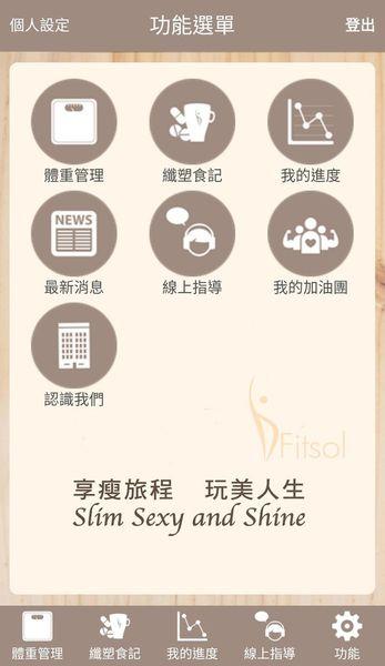 京都堂中醫記者會_纖體體重管理app