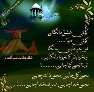 shehar e Zaat by Umera Ahmed PDF Download