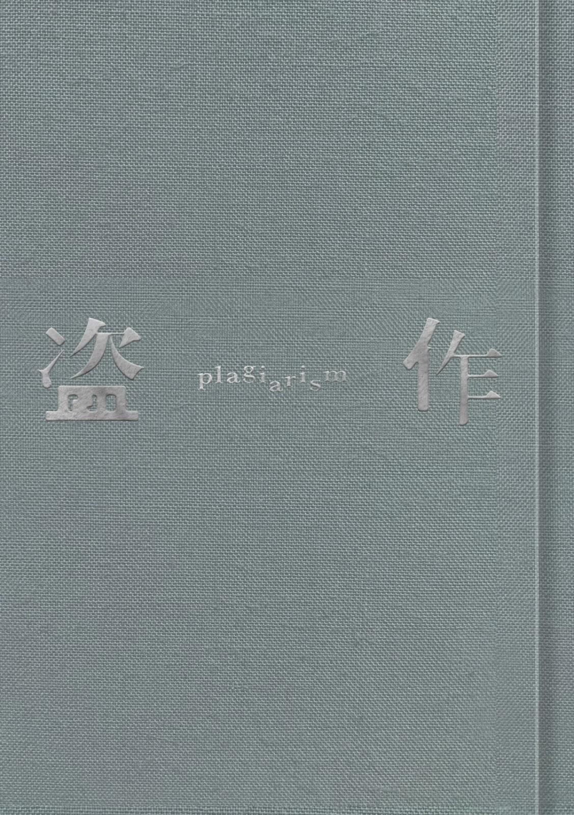 ヨルシカ - 盗作 [2020.07.29+MP3+RAR]