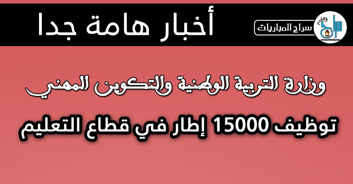 مباراة توظيف 15000 إطار إداري وتربوي بقطاع التعليم في إطار التوظيف بالتعاقد