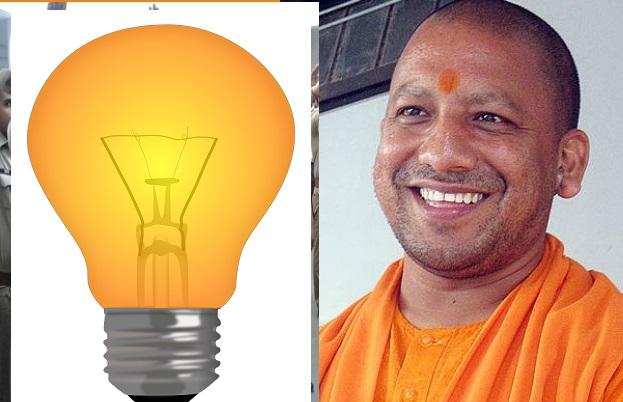 अच्छे दिन शुरू, UP में गरीबों को मुफ्त में बिजली देगी योगी सरकार