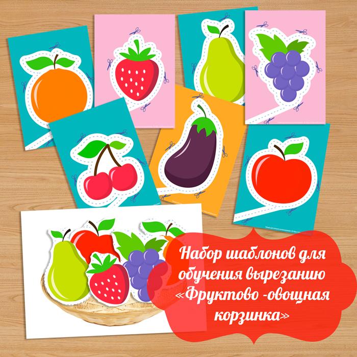 Набор для обучения детей вырезанию «Фруктово — овощная корзинка»