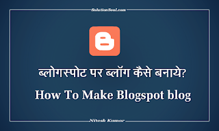 Blogger blog kaise banate hai Hindi Me puri jankari
