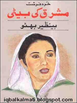 Daughter the East Urdu