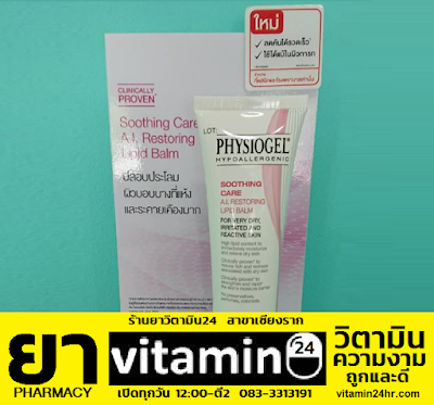 Physiogel Soothing Care A.I. Restoring Lipid Balm