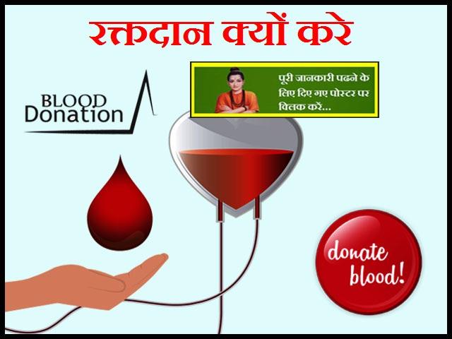 Why Donate Blood-रक्तदान क्यों करे