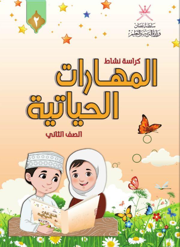 كتاب مهارات حياتيه للصف الاول ثانوي