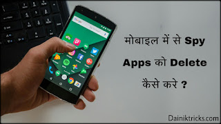 Android mobile me se spy app kaise uninstall kare