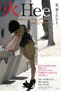Sinopsis Film Jepang Hee {2016}