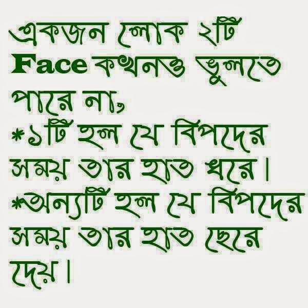 Bangla Quotes About Life And Love