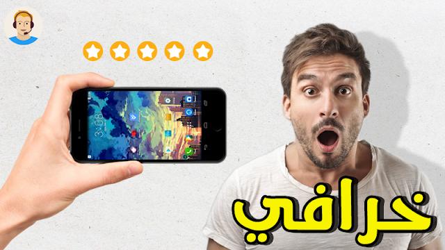 افضل 3 تطبيقات اندرويد خرافيه لشهر يناير لايفوتك تجربتهم علي هاتفك