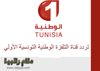 تردد قناة الوطنية التونسية 1