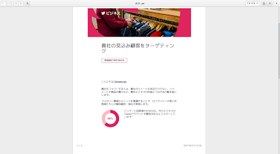 Twitter business 宣伝メール