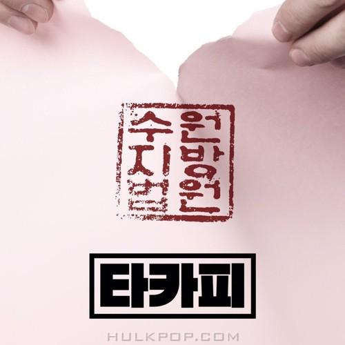 T.A-COPY – 수원지방법원 – Single