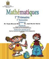 تحميل كتاب الوزارة فى الرياضيات باللغة الفرنسية للصف الاول الابتدائى math-french-first-primary-grade-term