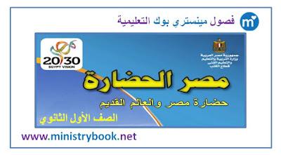 تحميل كتاب التاريخ للصف الاول الثانوي 2018-2019-2020 ترم اول وثاني