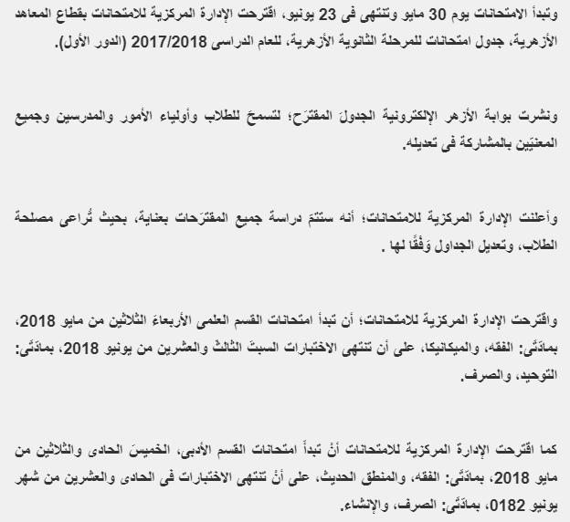 اخر الاخبار عن توزيع استمارات الثانوية الأزهرية 2018 لإصدار أرقام الجلوس
