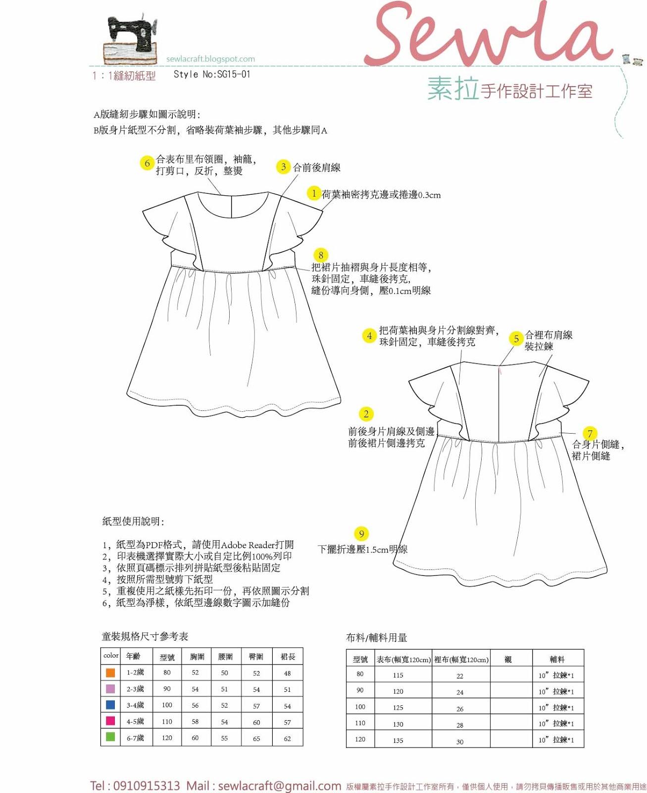女童荷葉袖1:1PDF紙型 - Sewla