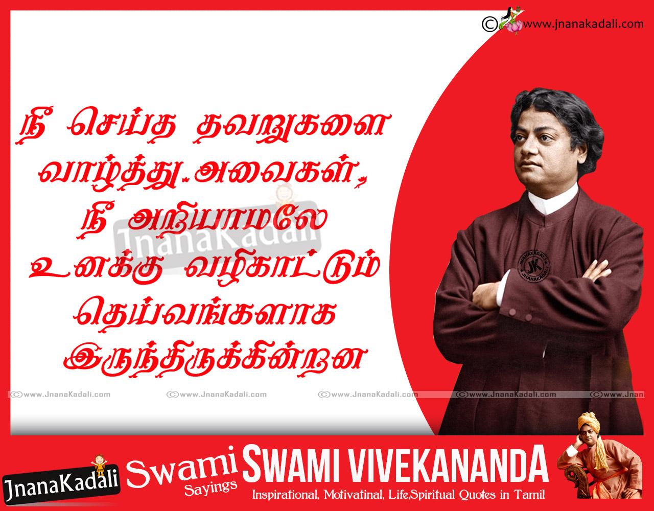 tamil swami vivekananda golden words images jnana kadali